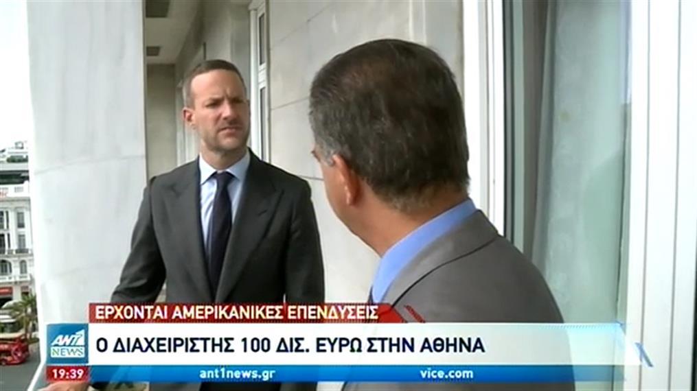 Άνταμ Μπούλερ στον ΑΝΤ1: Οι αμερικανικές επενδύσεις θα αλλάξουν την Ελλάδα