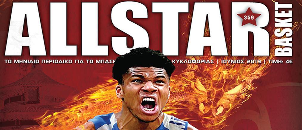 """""""AllStar Basket"""": το Παγκόσμιο στην Κίνα, ο Αντετοκούνμπο και ο Ιτούδης"""