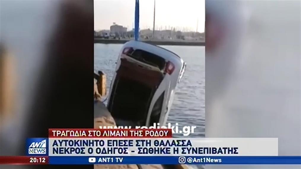 Τραγωδία στο λιμάνι της Ρόδου: νεκρός ο οδηγός αυτοκινήτου που έπεσε στη θάλασσα