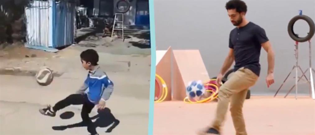 Ποιος το κάνει καλύτερα: ένας 7χρονος ή ο Μοχάμεντ Σαλάχ; (βίντεο)