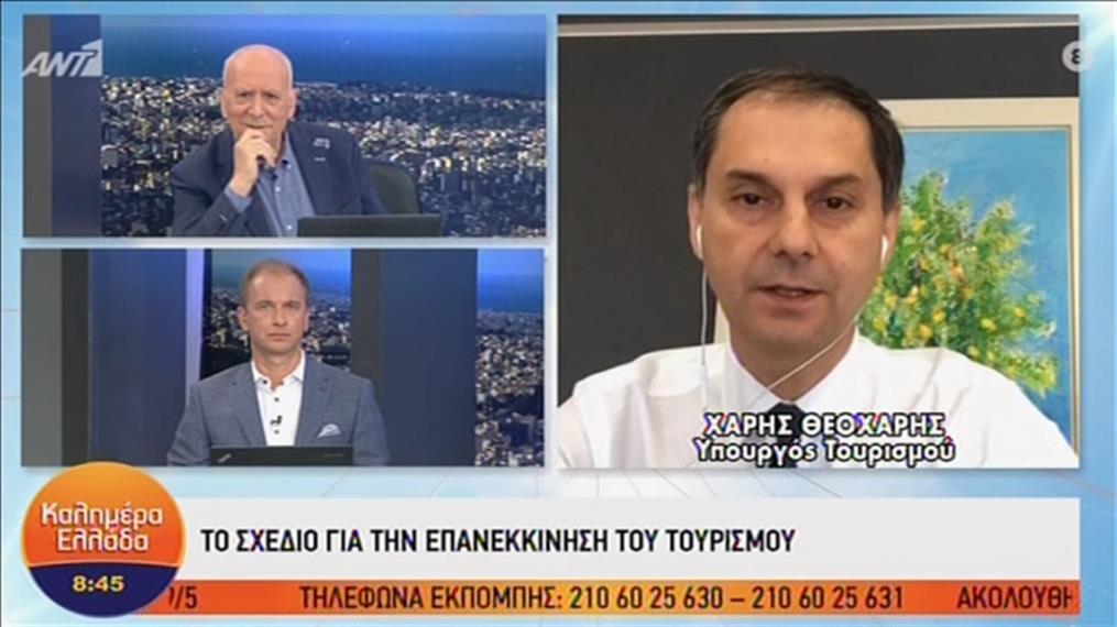 """Ο Χάρης Θεοχάρης στην εκπομπή """"Καλημέρα Ελλάδα"""""""