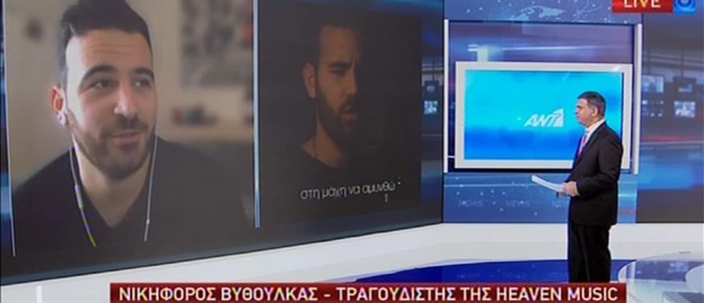 Ο Νικηφόρος Βυθούλκας στον ΑΝΤ1 για το βίντεο κλιπ εν μέσω κορονοϊού (βιντεο)