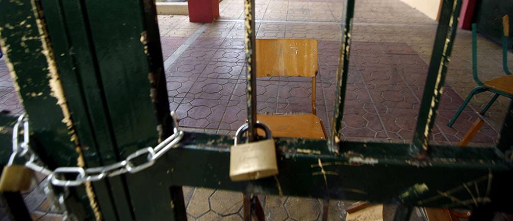 Κλειστά τα σχολεία λόγω απεργίας