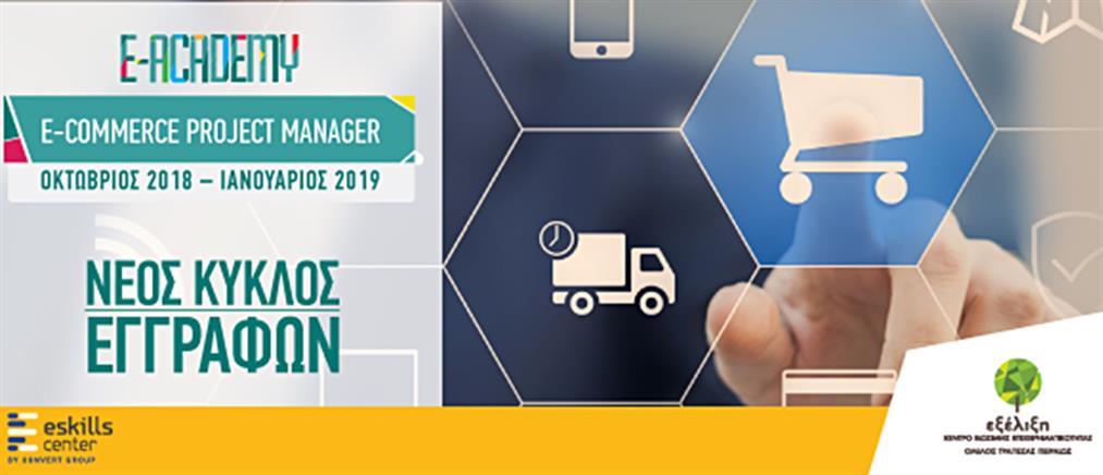 Τράπεζα Πειραιώς: e-Commerce Project Manager για 9η χρονιά