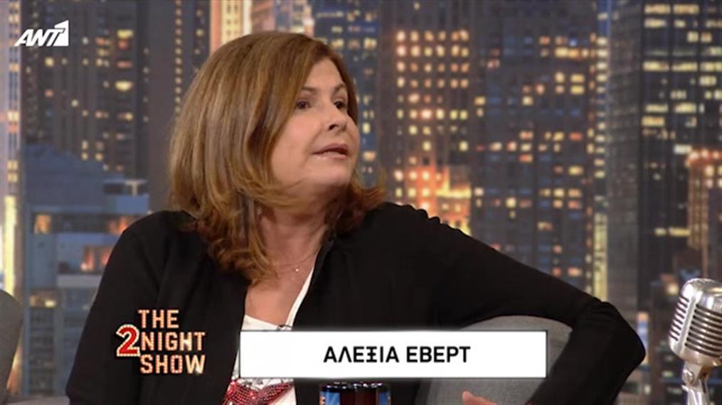 """Η Αλεξία Έβερτ στο """"The 2Night Show"""""""