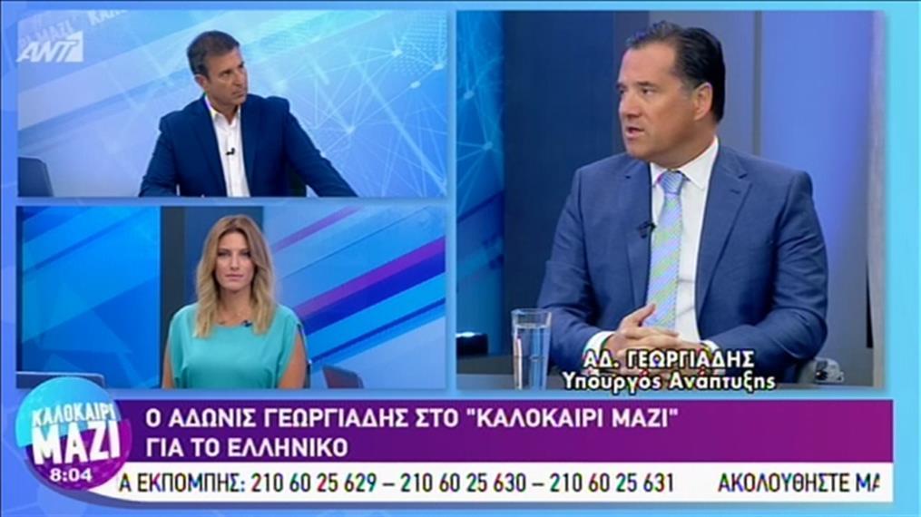 Ο Άδωνις Γεωργιάδης στο «Καλοκαίρι Μαζί»