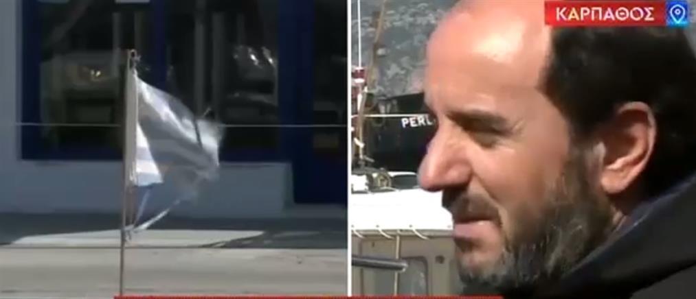 """Ο ΑΝΤ1 στην Κάρπαθο: απτόητοι από τις """"μόνιμες"""" τουρκικές προκλήσεις οι κάτοικοι (βίντεο)"""