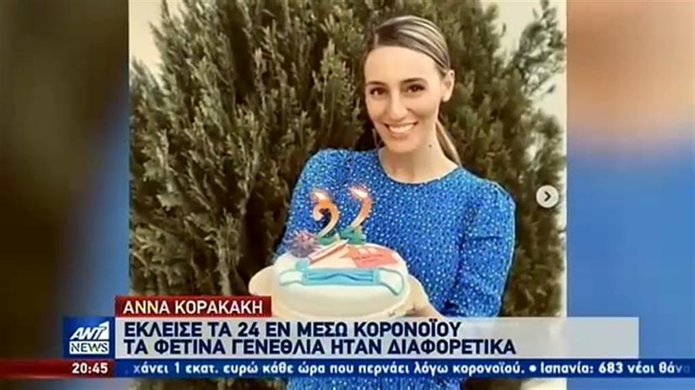 Ευχές από απόσταση στην Άννα Κορακάκη για τα γενέθλια της