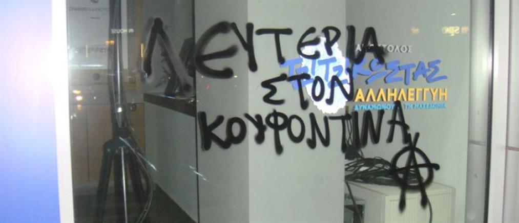 Συνθήματα και τρικάκια σε εκλογικά κέντρα και το προξενείο των ΗΠΑ στη Θεσσαλονίκη (εικόνες)
