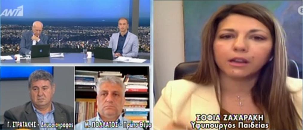 Ζαχαράκη στον ΑΝΤ1: υπάρχει πρόθεση να ξεκινήσει νωρίτερα η νέα σχολική χρονιά (βίντεο)