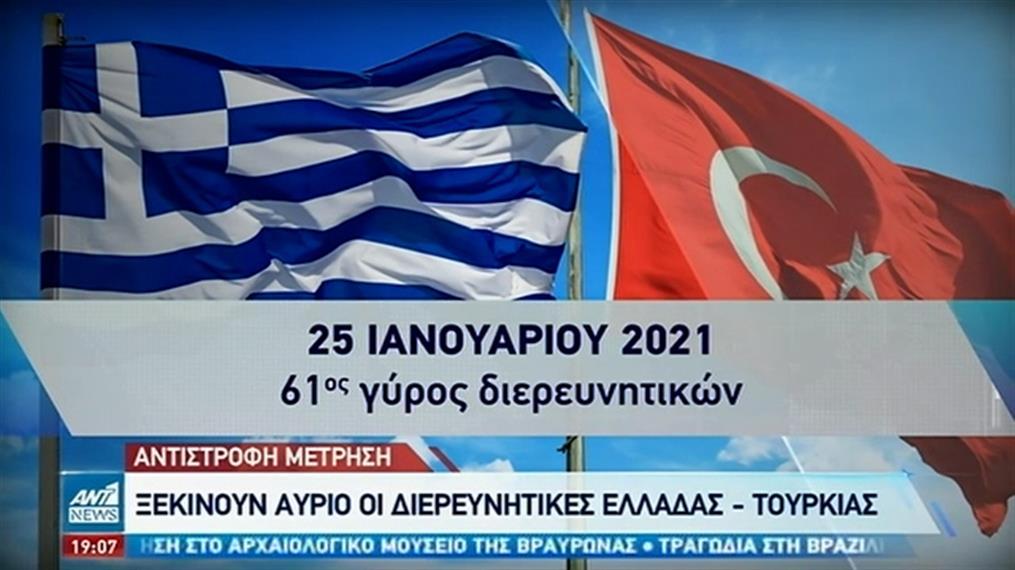 Αντίστροφη μέτρηση για τις διερευνητικές Ελλάδας – Τουρκίας