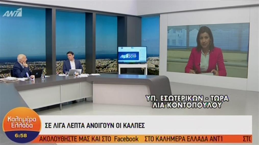 «Καλημέρα Ελλάδα»: η εξάωρη εκπομπή της Κυριακής των εκλογών