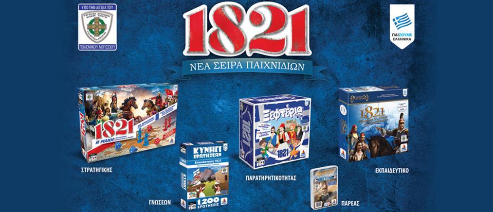 Desyllas Games: Επετειακά  επιτραπέζια παιχνίδια για το 1821