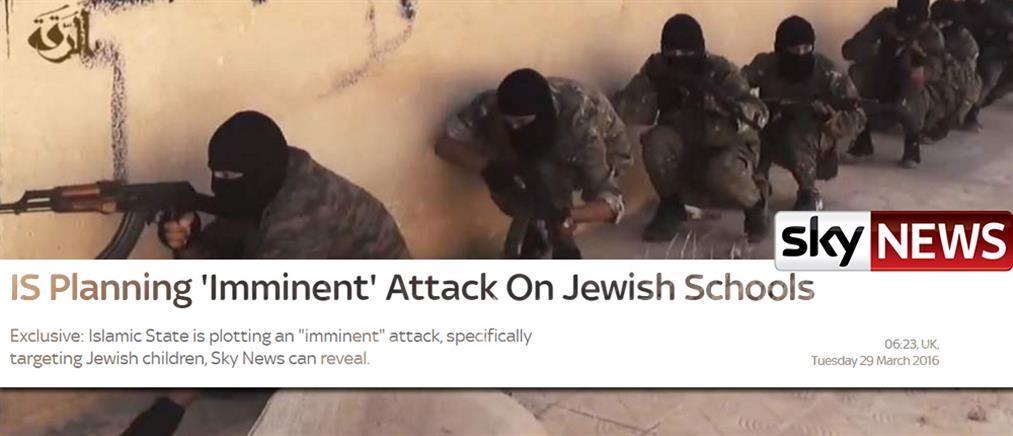 Sky News: Οι τζιχαντιστές θέλουν να σκοτώσουν παιδιά Εβραίων στην Τουρκία
