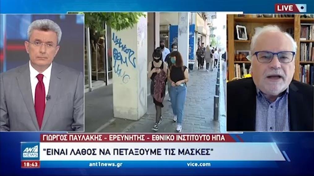 Κορονοϊός - Παυλάκης: Λάθος να πετάξουμε τις μάσκες