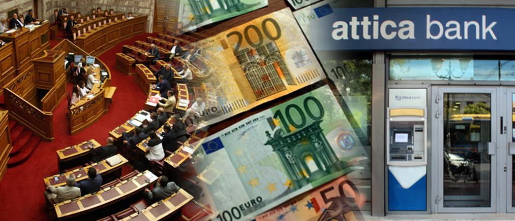 """Πολιτικός σάλος για το """"πάρτι"""" με τα δάνεια της  Attica Bank"""