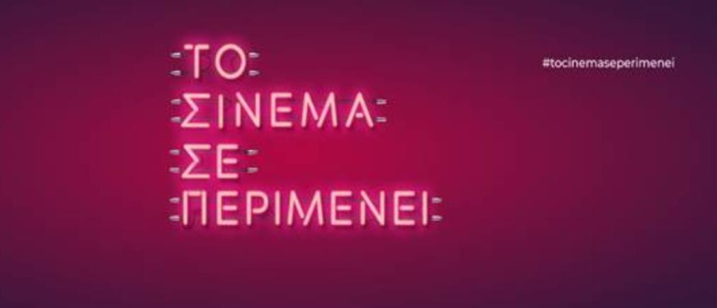 """""""Τo σινεμά σε περιμένει"""": τα ευρηματικά σποτ (βίντεο)"""