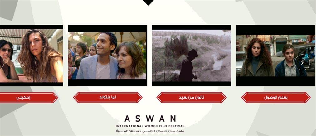 Αίγυπτος: Διεθνές Κινηματογραφικό Φεστιβάλ Γυναικών με ελληνική παρουσία