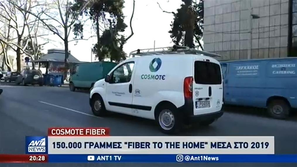 "Cosmote: 150.000 γραμμές ""Fiber to the home"" μέσα στο 2019"