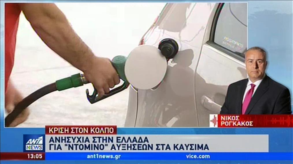 Ανησυχία στην Ελλάδα για ντόμινο αυξήσεων στα καύσιμα
