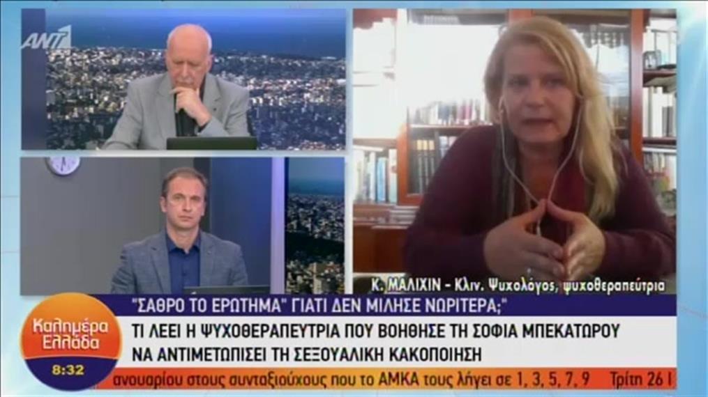 """Η Κατερίνα Μαλίχιν στην εκπομπή """"Καλημέρα Ελλάδα"""""""