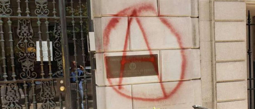 Βανδάλισαν το κτίριο του ελληνικού Προξενείου στη Νέα Υόρκη (εικόνα)