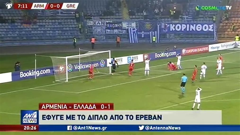 Με διπλό έφυγε από το Ερεβάν η Εθνική Ελλάδος