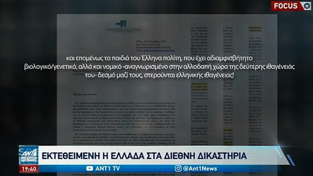 Εκτεθειμένη η Ελλάδα από την μη αναγνώριση γάμων ομόφυλων
