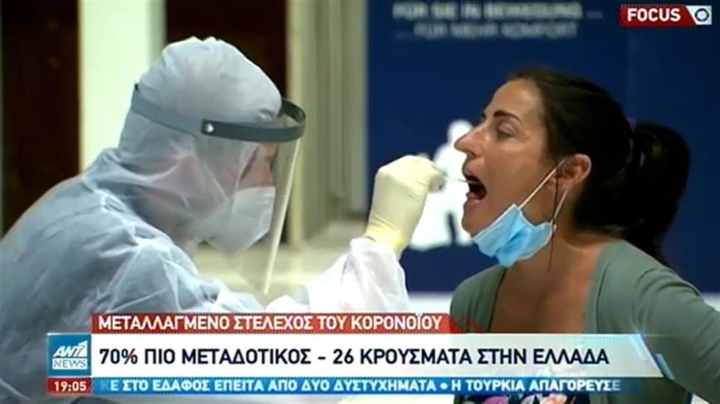Μετάλλαξη του κορονοϊού: ανησυχία για τα κρούσματα στην Ελλάδα