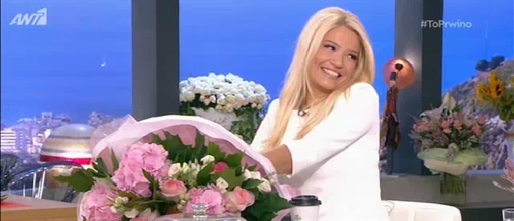 Φαίη Σκορδά: Οι ευχές για τη γιορτή της και η ανθοδέσμη (βίντεο)