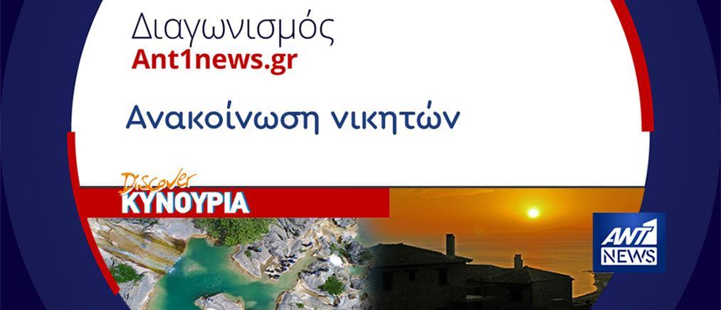 Οι νικητές στον Διαγωνισμό του Ant1news.gr για 3 τριήμερα στην Αρκαδία