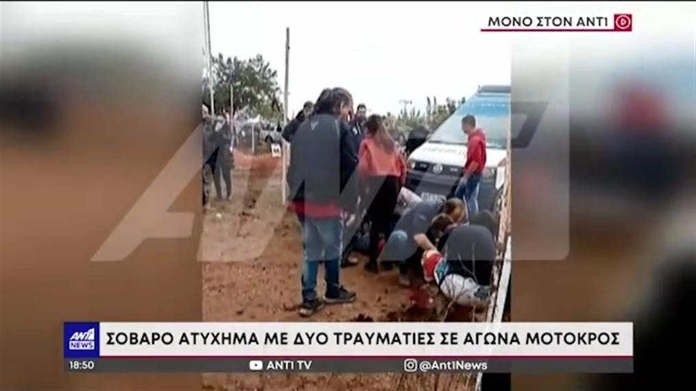 Γιαννιτσά - Ατύχημα Motocross: δίνουν μάχη δύο θεατές