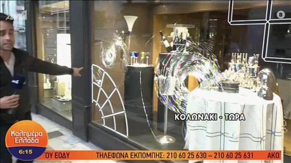 Έσπασαν βιτρίνες στο Κολωνάκι μετά τα επεισόδια την αμερικάνικη πρεσβεία