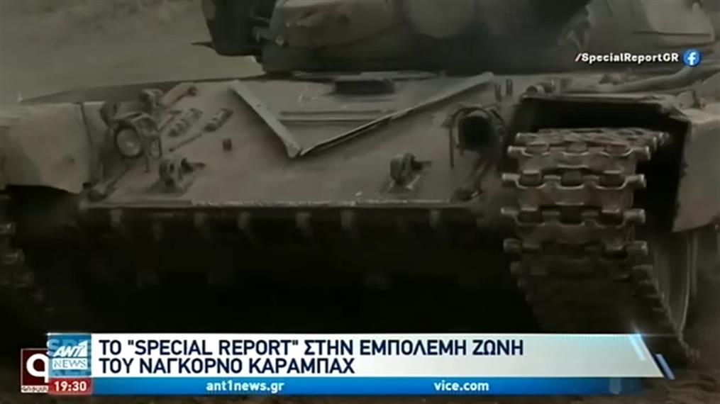 """Το """"Special Report"""" στην εμπόλεμη ζώνη του Ναγκόρνο-Καραμπάχ"""