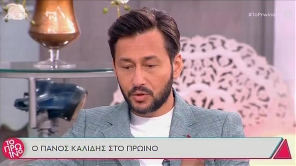Ο Πάνος Καλίδης στην εκπομπή «Το Πρωινό»