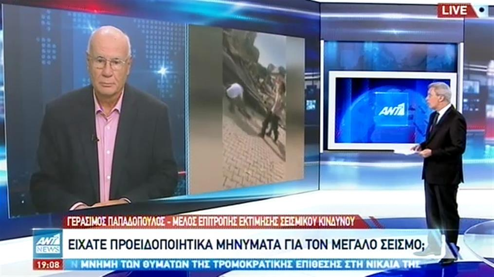 Παπαδόπουλος στον ΑΝΤ1: ισχυρούς μετασεισμούς θα δώσουν τα 6,7 Ρίχτερ