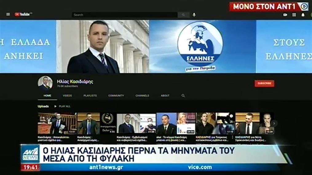 Μόνο στον ΑΝΤ1: Ο Ηλίας Κασιδιάρης κάνει ραδιοφωνική εκπομπή μέσα από τις φυλακές
