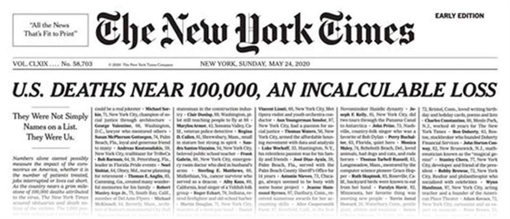 Κορονοϊός - Το ιστορικό πρωτοσέλιδο των New York Times (εικόνες)