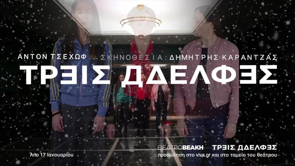 """Τρέιλερ για την παράσταση """"Τρεις αδελφές"""" στο Θέατρο Βεάκη"""