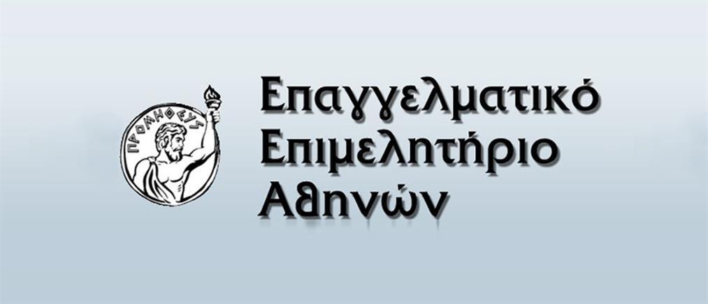 Το ΕΕΑ στηρίζει τα μέλη του που έχουν ανάγκη
