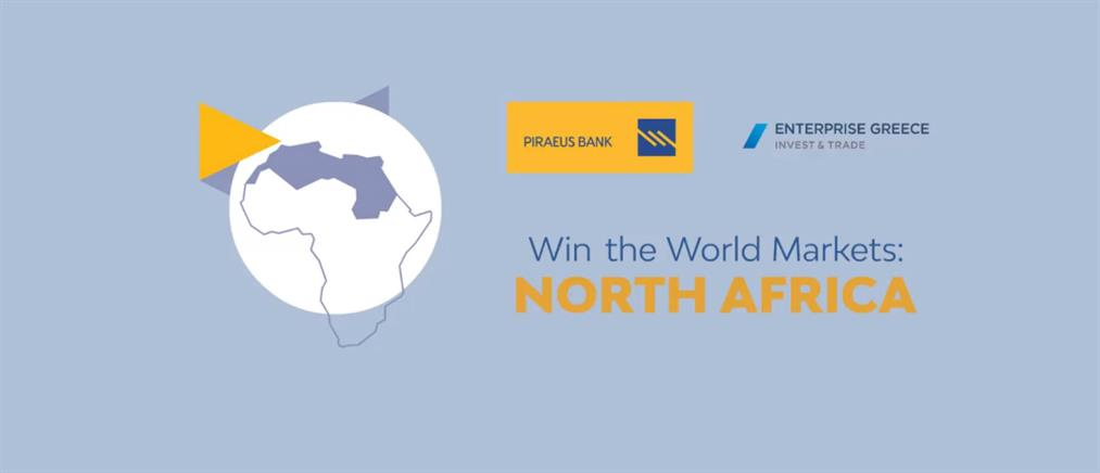 "Τράπεζα Πειραιώς - Enterprise Greece: ""Win the World Markets: Νorth Africa"""