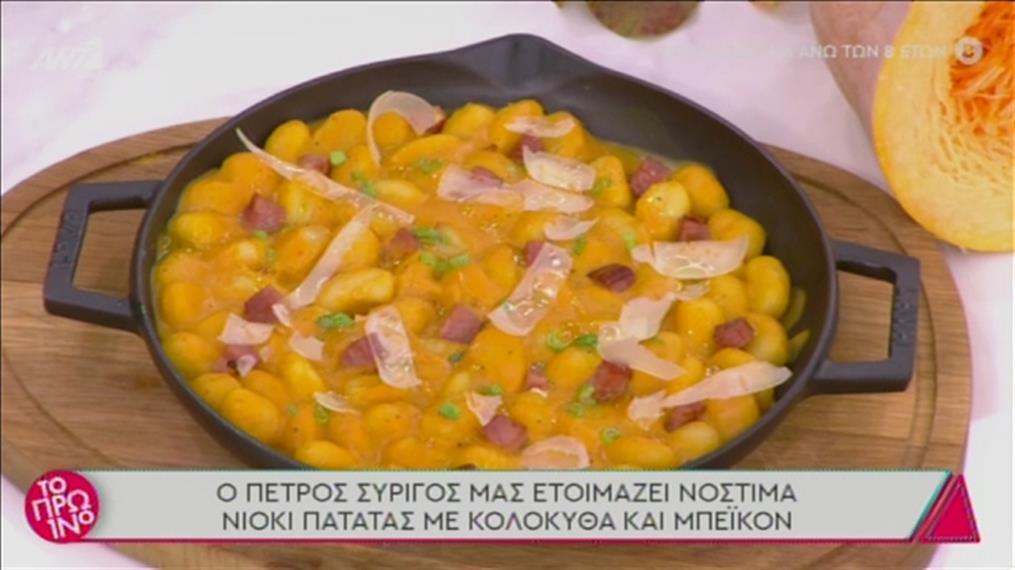 Νιόκι πατάτας με κολοκύθα και μπέικον από τον Πέτρο Συρίγο