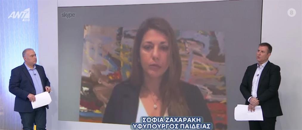 Ζαχαράκη στον ΑΝΤ1: επιβεβλημένη η επιστροφή στο σχολείο για τους μαθητές της Γ '  Λυκείου