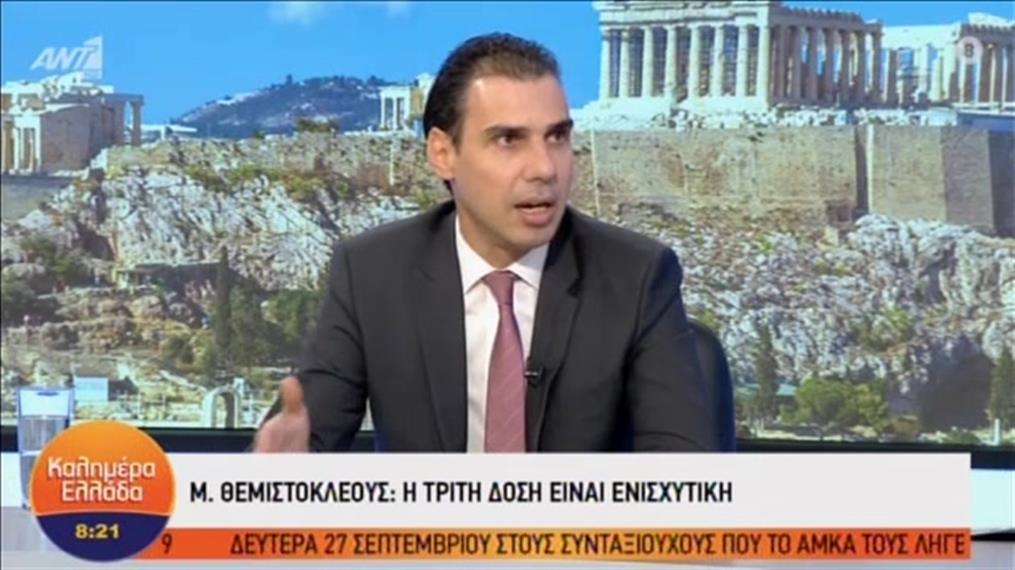 Ο Μάριος Θεμιστοκλέους στο «Καλημέρα Ελλάδα»