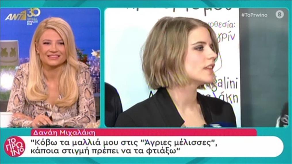 """Η Δανάη Μιχαλάκη για την """"Δρόσω"""", τα κομμένα μαλλιά και τις """"Άγριες Μέλισσες"""""""