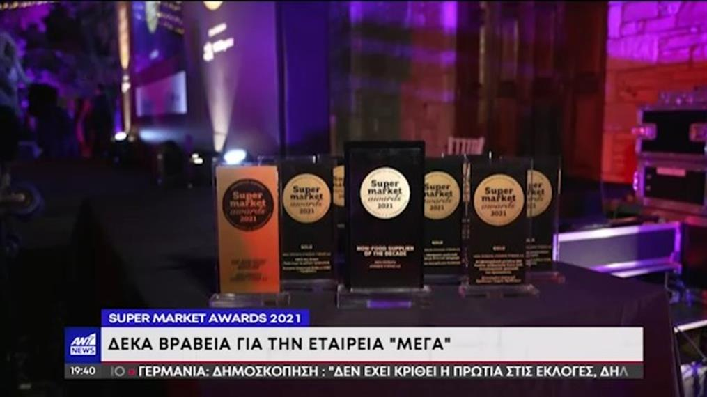 Super Market Awards 2021: Δέκα βραβεία για την εταιρία ΜΕΓΑ