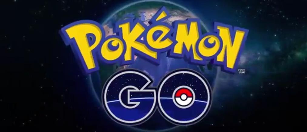 H πρώτη μήνυση κατά του Pokemon Go είναι γεγονός!