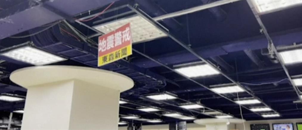Σεισμός στο Ταϊβάν