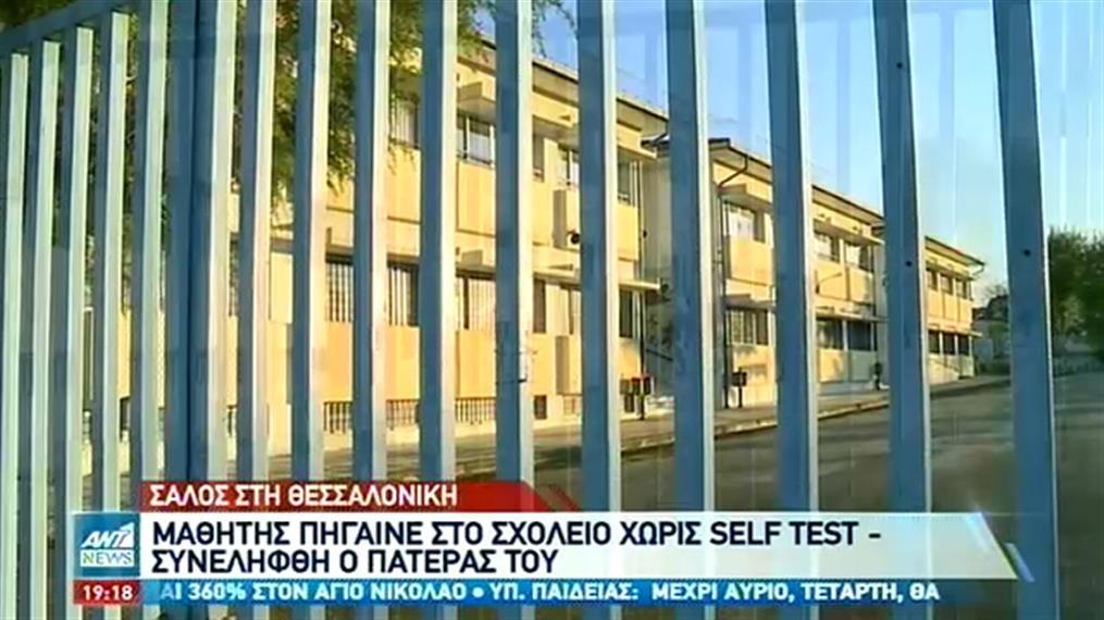 Συνελήφθη πατέρας μαθητή που πήγαινε στο σχολείο χωρίς self test