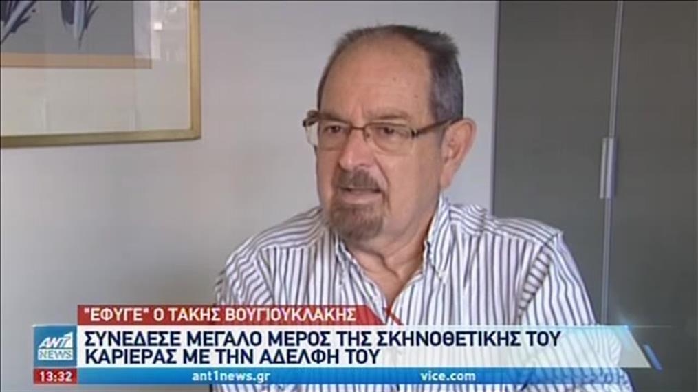 Θλίψη από τον θάνατο του Τάκη Βουγιουκλάκη